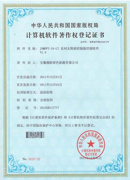 MPPT software certificate